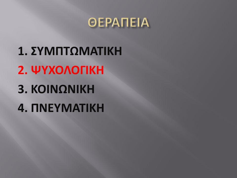 ΘΕΡΑΠΕΙΑ 1. ΣΥΜΠΤΩΜΑΤΙΚΗ 2. ΨΥΧΟΛΟΓΙΚΗ 3. ΚΟΙΝΩΝΙΚΗ 4. ΠΝΕΥΜΑΤΙΚΗ