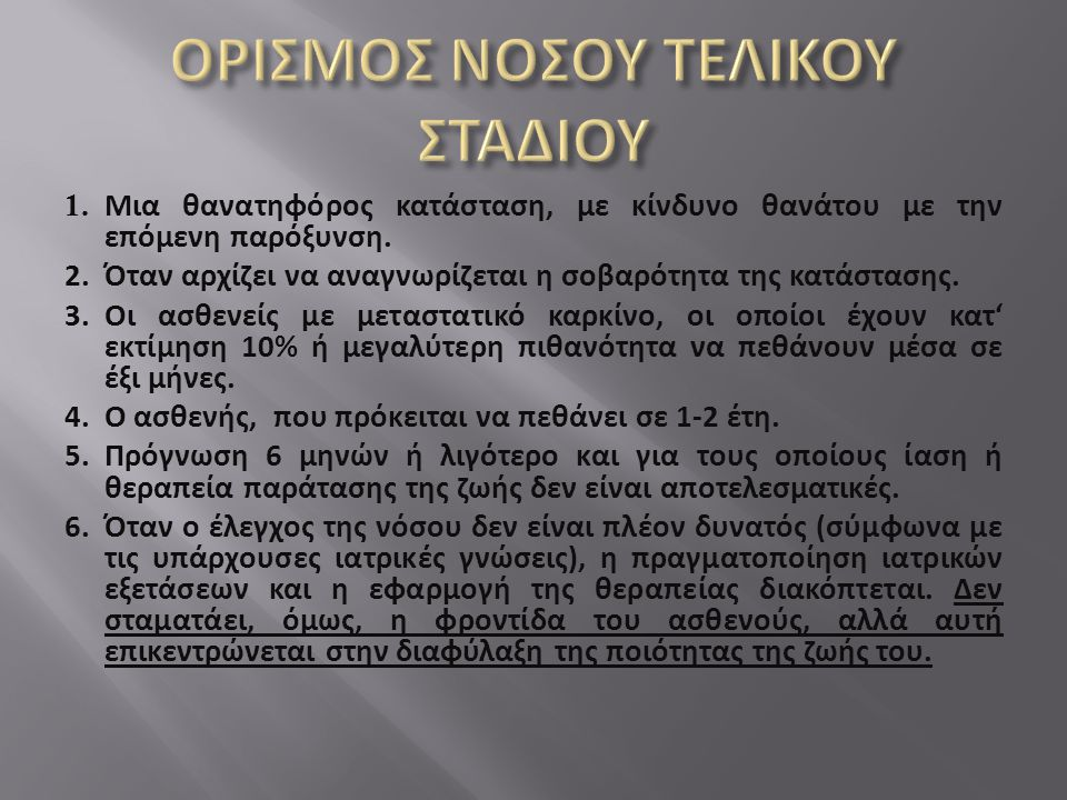 ΟΡΙΣΜΟΣ ΝΟΣΟΥ ΤΕΛΙΚΟΥ ΣΤΑΔΙΟΥ