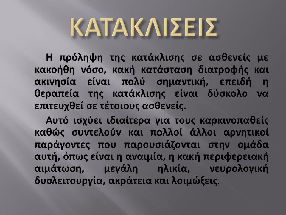 ΚΑΤΑΚΛΙΣΕΙΣ