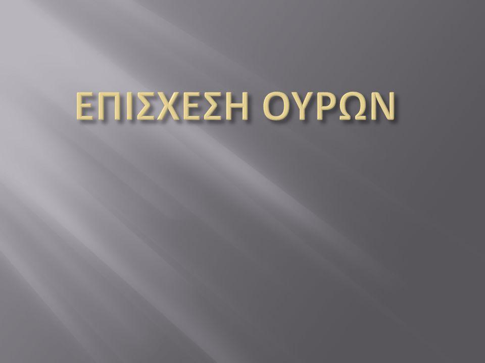 ΕΠΙΣΧΕΣΗ ΟΥΡΩΝ