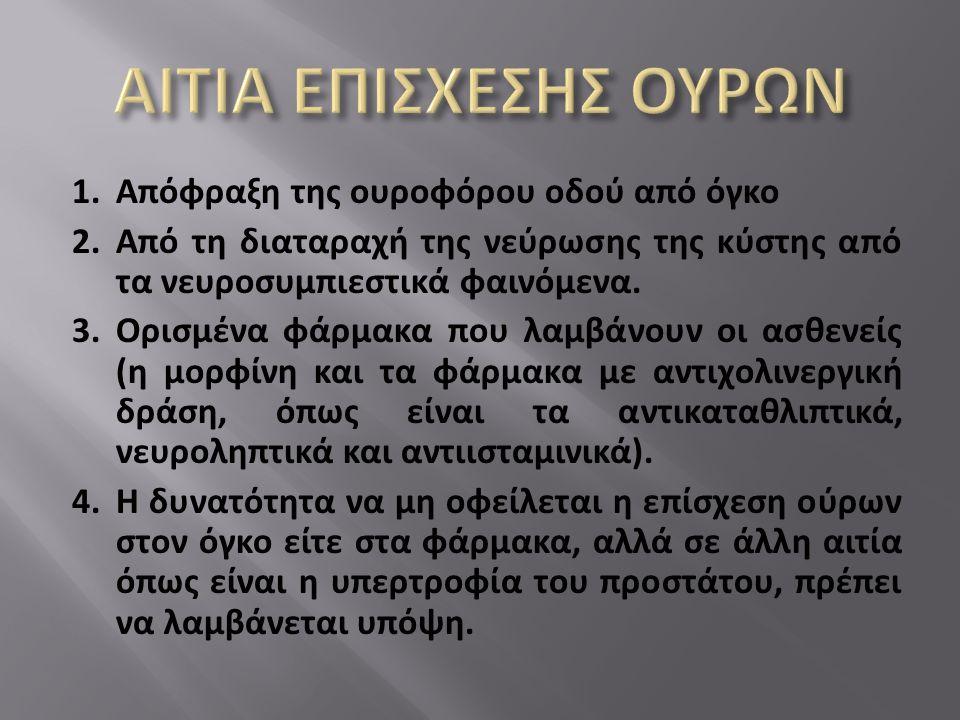 ΑΙΤΙΑ ΕΠΙΣΧΕΣΗΣ ΟΥΡΩΝ