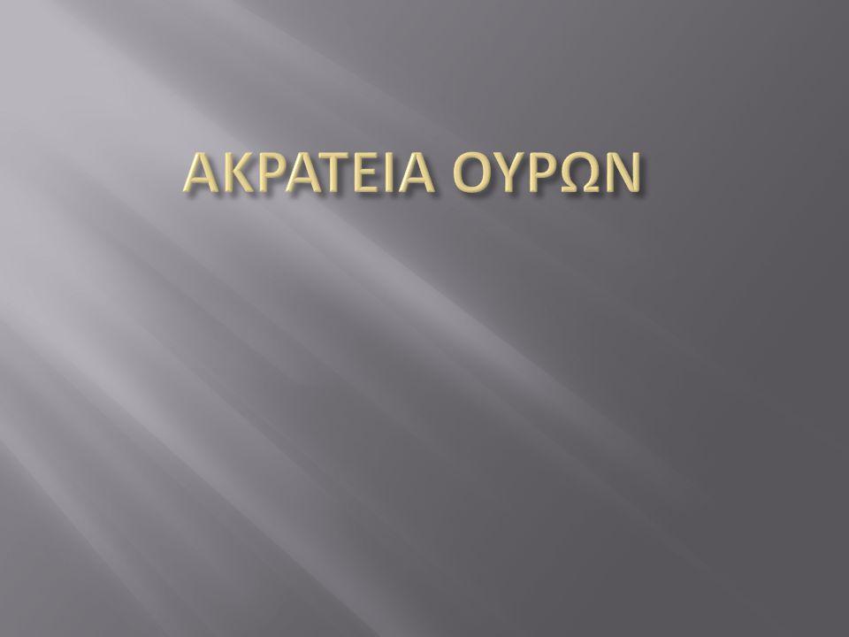 ΑΚΡΑΤΕΙΑ ΟΥΡΩΝ