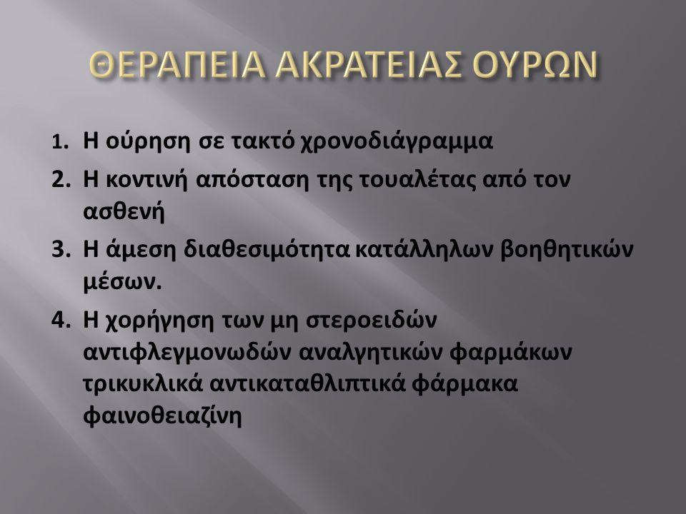 ΘΕΡΑΠΕΙΑ ΑΚΡΑΤΕΙΑΣ ΟΥΡΩΝ