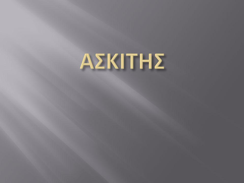ΑΣΚΙΤΗΣ