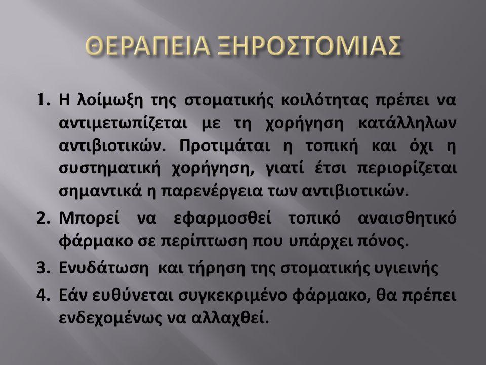 ΘΕΡΑΠΕΙΑ ΞΗΡΟΣΤΟΜΙΑΣ