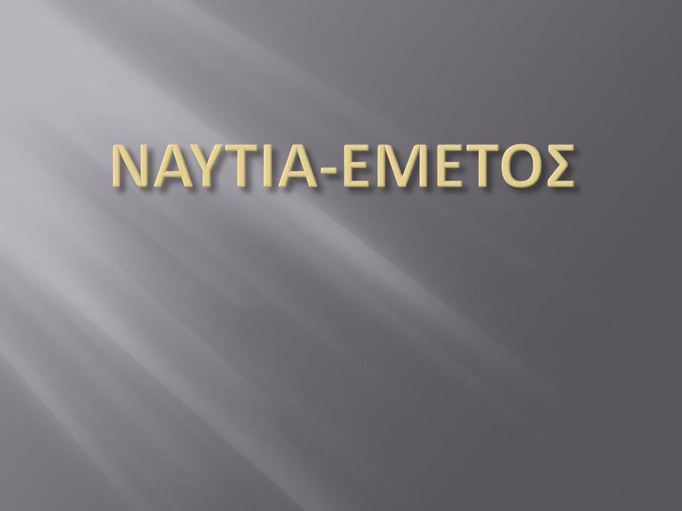 ΝΑΥΤΙΑ-ΕΜΕΤΟΣ