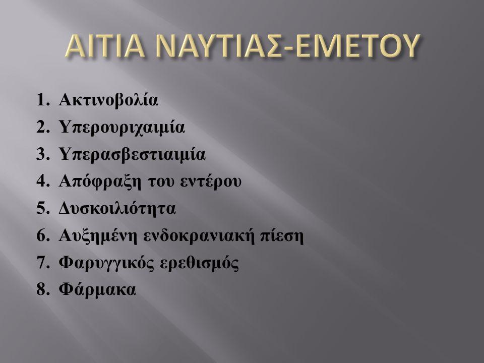 ΑΙΤΙΑ ΝΑΥΤΙΑΣ-ΕΜΕΤΟΥ