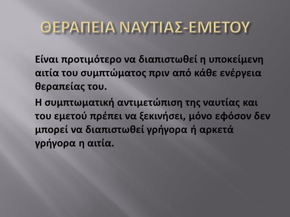 ΘΕΡΑΠΕΙΑ ΝΑΥΤΙΑΣ-ΕΜΕΤΟΥ
