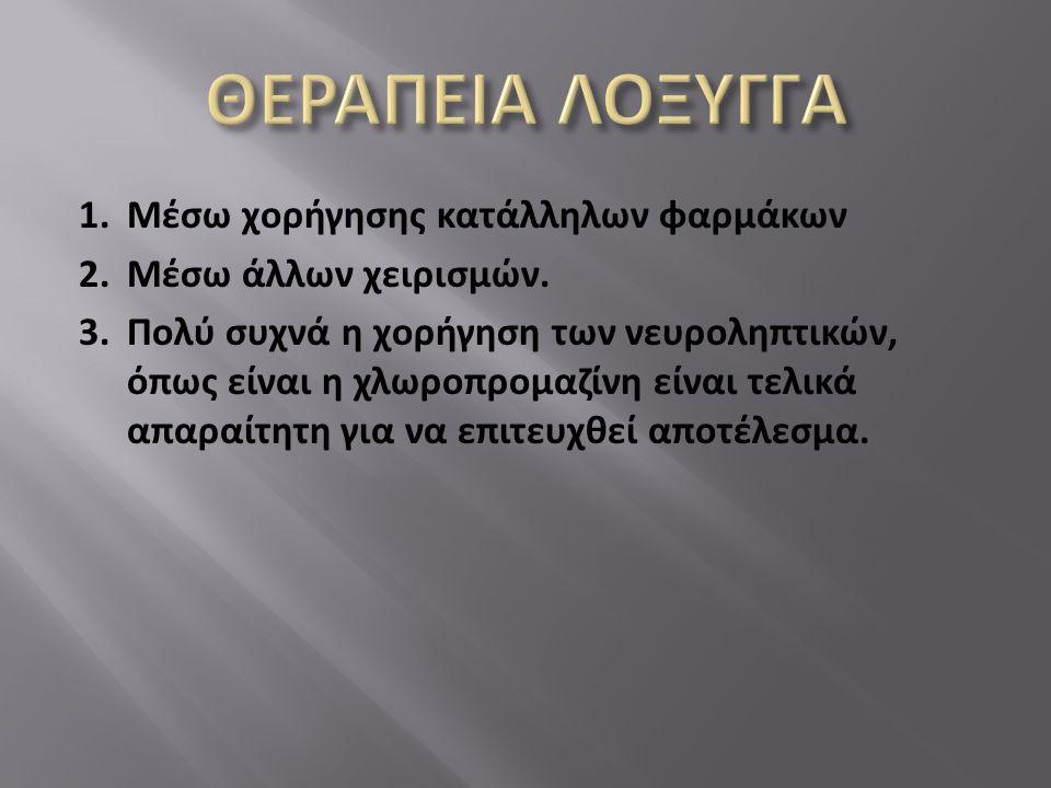 ΘΕΡΑΠΕΙΑ ΛΟΞΥΓΓΑ
