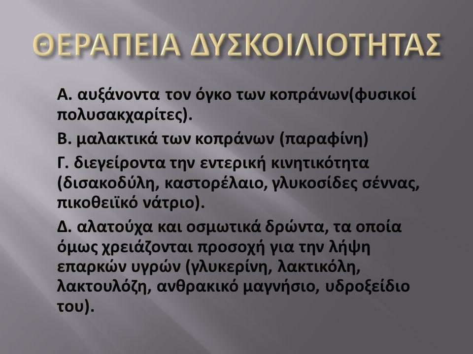 ΘΕΡΑΠΕΙΑ ΔΥΣΚΟΙΛΙΟΤΗΤΑΣ