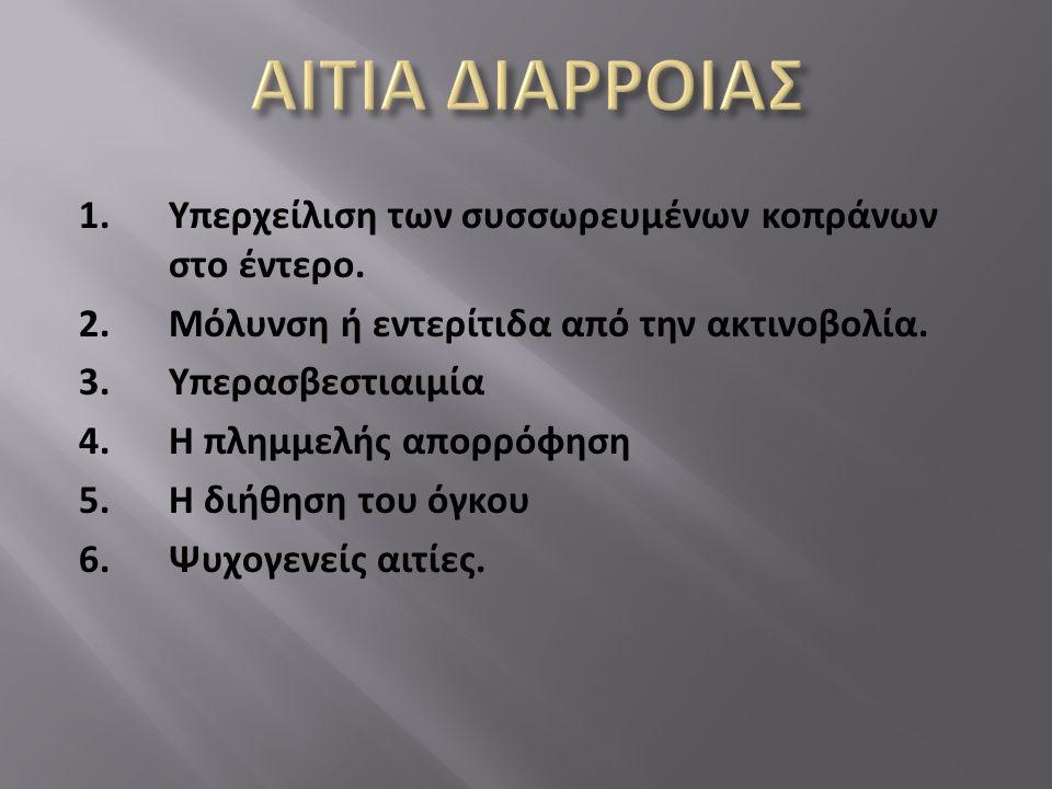 ΑΙΤΙΑ ΔΙΑΡΡΟΙΑΣ