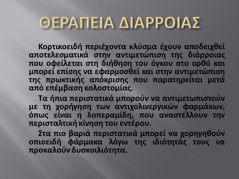 ΘΕΡΑΠΕΙΑ ΔΙΑΡΡΟΙΑΣ