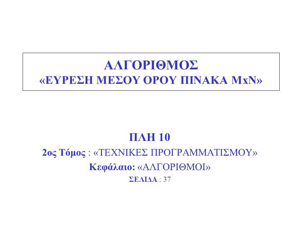 ΑΛΓΟΡΙΘΜΟΣ «ΕΥΡΕΣΗ ΜΕΣΟΥ ΟΡΟΥ ΠΙΝΑΚΑ ΜxN»