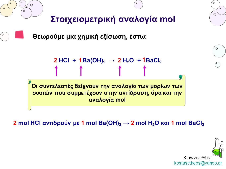 Στοιχειομετρική αναλογία mol