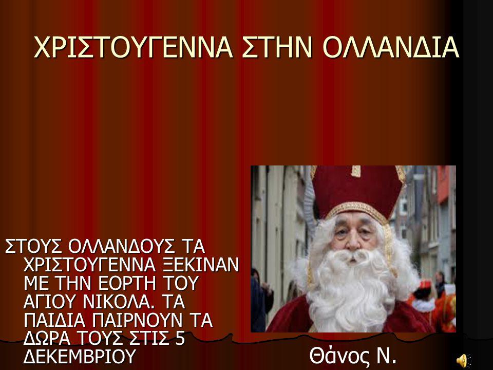 ΧΡΙΣΤΟΥΓΕΝΝΑ ΣΤΗΝ ΟΛΛΑΝΔΙΑ