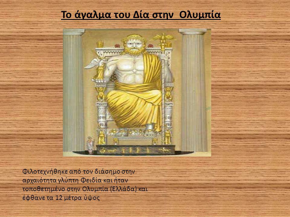 Το άγαλμα του Δία στην Ολυμπία