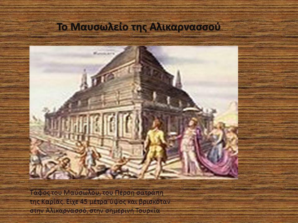 Το Μαυσωλείο της Αλικαρνασσού