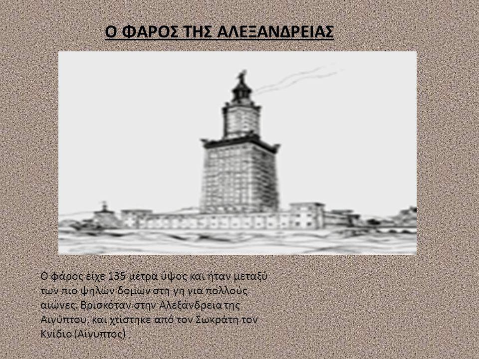 Ο ΦΑΡΟΣ ΤΗΣ ΑΛΕΞΑΝΔΡΕΙΑΣ