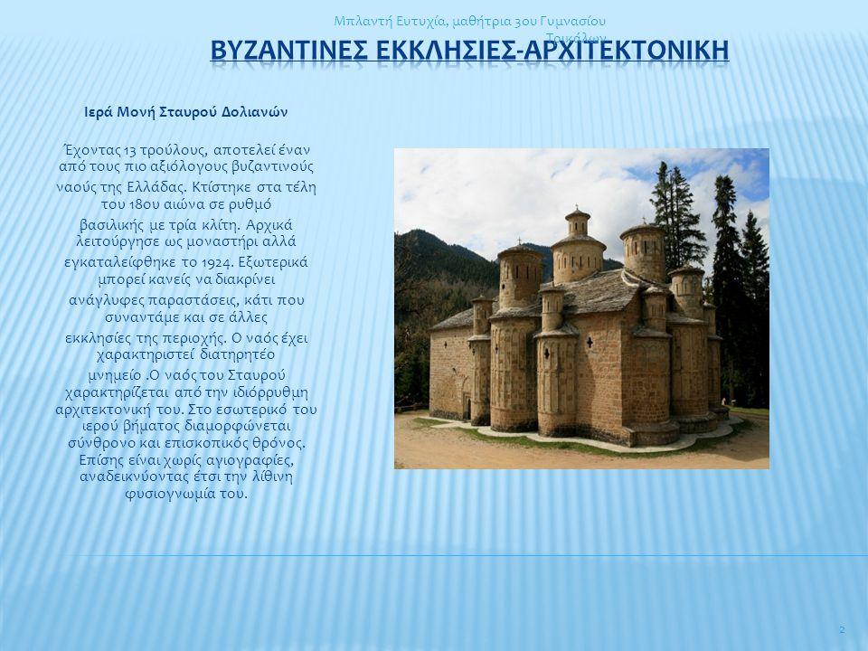 Βυζαντινεσ εκκλησιεσ-Αρχιτεκτονικη