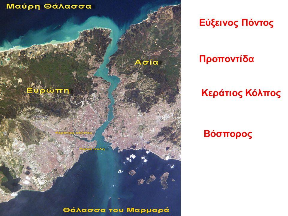 Εύξεινος Πόντος Προποντίδα Κεράτιος Κόλπος Βόσπορος