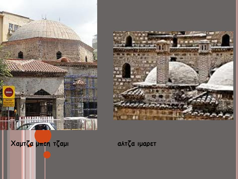 Χαμτζα μπεη τζαμι αλτζα ιμαρετ