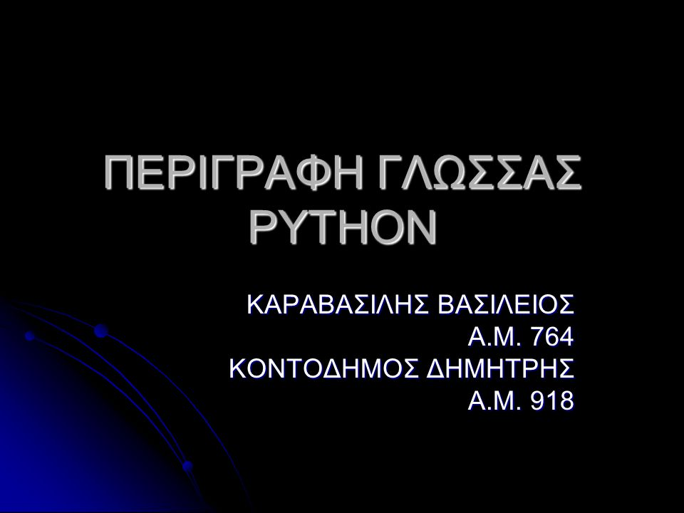 ΠΕΡΙΓΡΑΦΗ ΓΛΩΣΣΑΣ PYTHON