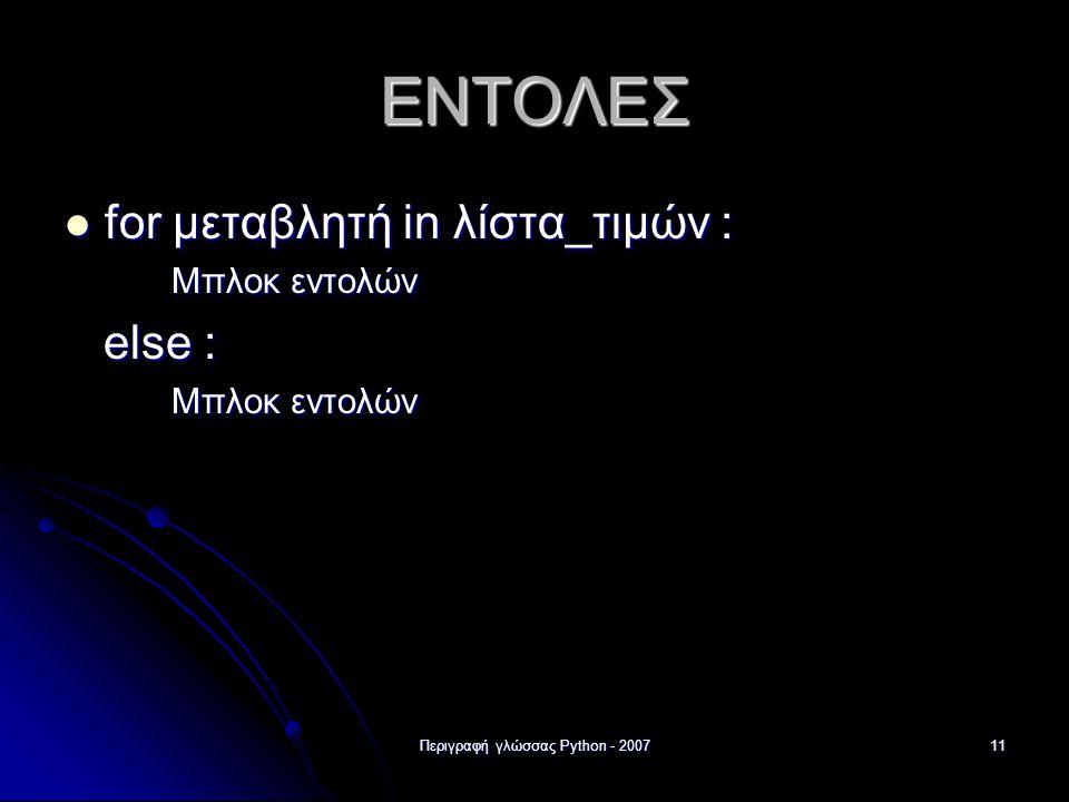 Περιγραφή γλώσσας Python - 2007