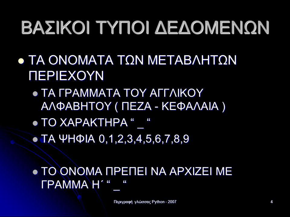 ΒΑΣΙΚΟΙ ΤΥΠΟΙ ΔΕΔΟΜΕΝΩΝ