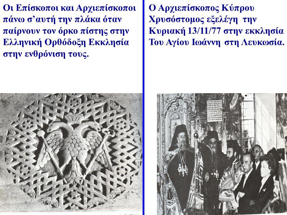 Οι Επίσκοποι και Αρχιεπίσκοποι