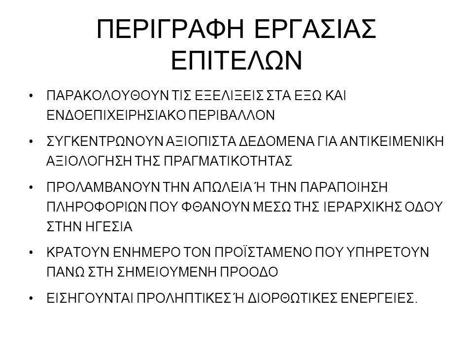 ΠΕΡΙΓΡΑΦΗ ΕΡΓΑΣΙΑΣ ΕΠΙΤΕΛΩΝ