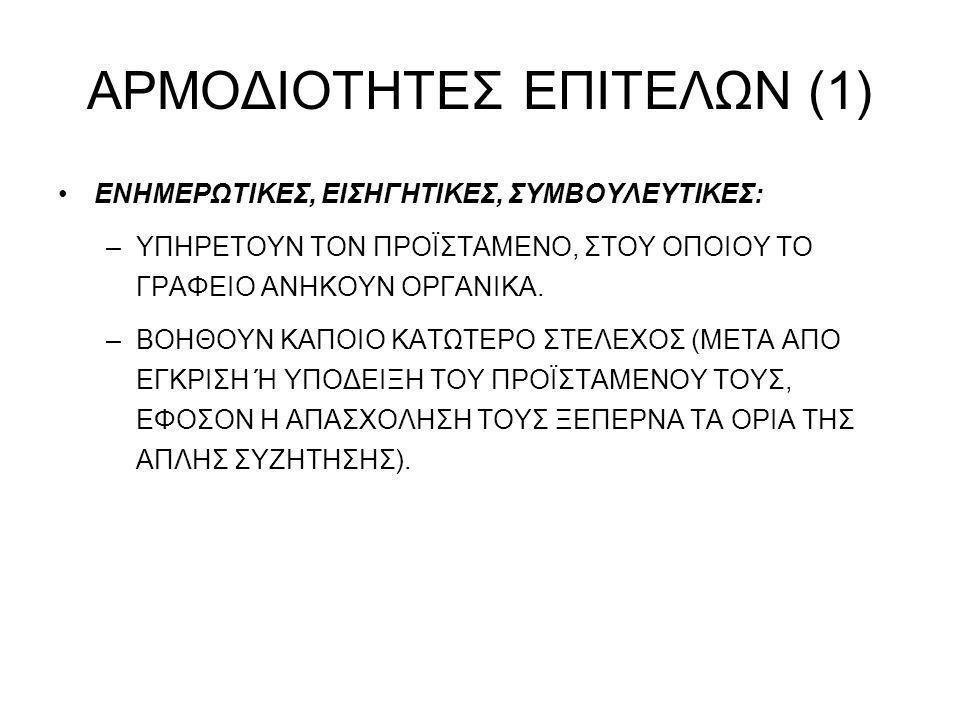 ΑΡΜΟΔΙΟΤΗΤΕΣ ΕΠΙΤΕΛΩΝ (1)