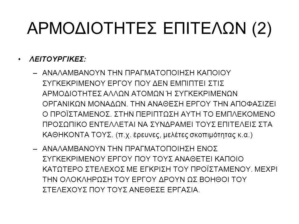ΑΡΜΟΔΙΟΤΗΤΕΣ ΕΠΙΤΕΛΩΝ (2)