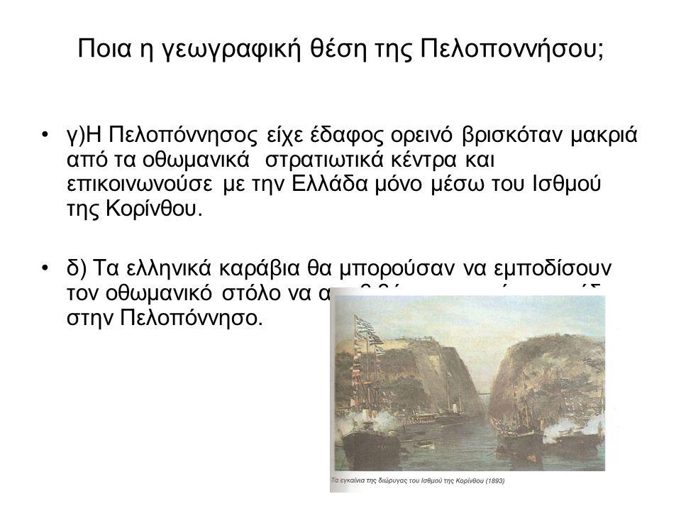Ποια η γεωγραφική θέση της Πελοποννήσου;