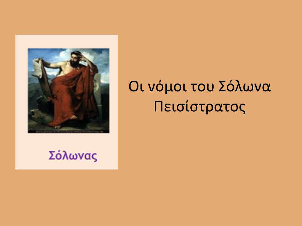 Οι νόμοι του Σόλωνα Πεισίστρατος