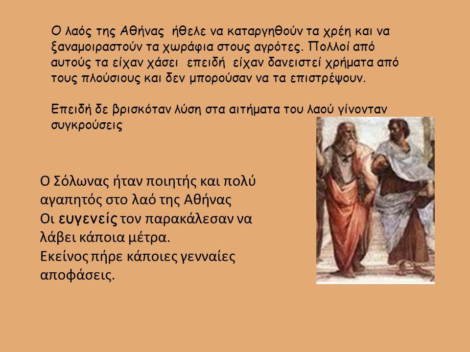 Ο Σόλωνας ήταν ποιητής και πολύ αγαπητός στο λαό της Αθήνας