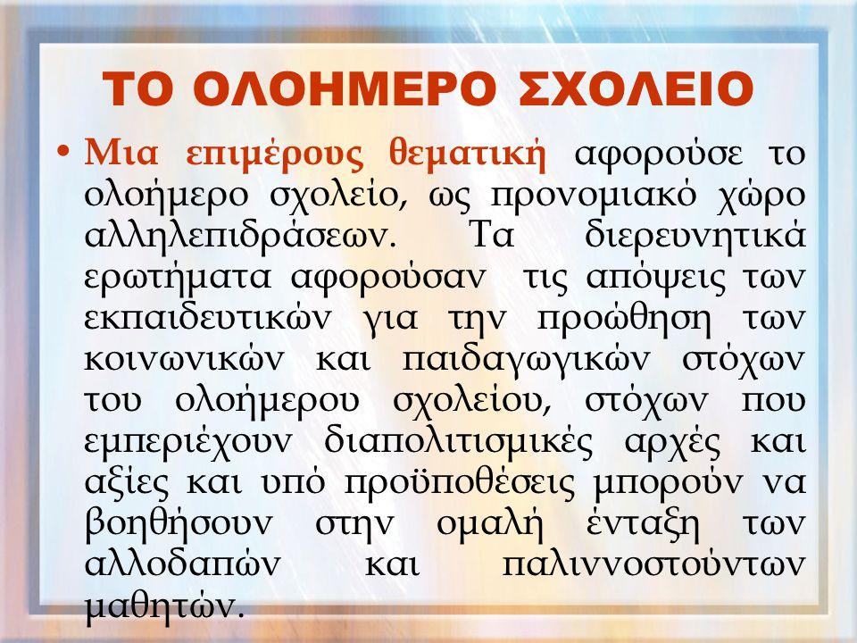 ΤΟ ΟΛΟΗΜΕΡΟ ΣΧΟΛΕΙΟ