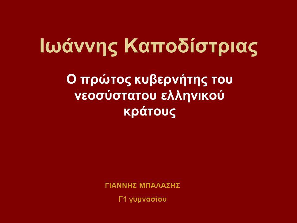 Ο πρώτος κυβερνήτης του νεοσύστατου ελληνικού κράτους