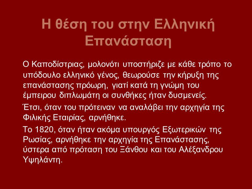 Η θέση του στην Ελληνική Επανάσταση