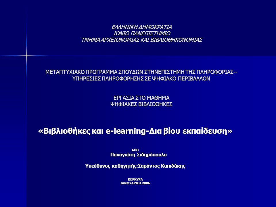 «Βιβλιοθήκες και e-learning-Δια βίου εκπαίδευση»
