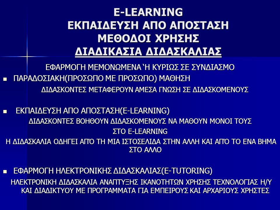 E-LEARNING ΕΚΠΑΙΔΕΥΣΗ ΑΠΟ ΑΠΟΣΤΑΣΗ ΜΕΘΟΔΟΙ ΧΡΗΣΗΣ ΔΙΑΔΙΚΑΣΙΑ ΔΙΔΑΣΚΑΛΙΑΣ