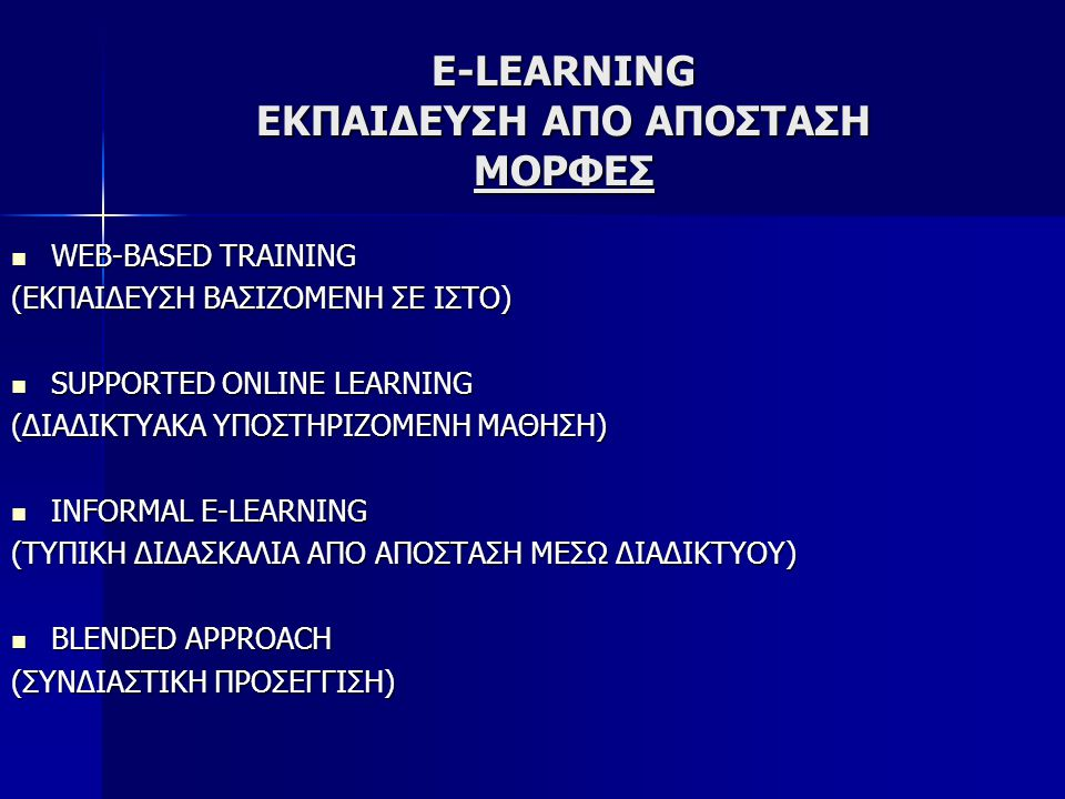 E-LEARNING ΕΚΠΑΙΔΕΥΣΗ ΑΠΟ ΑΠΟΣΤΑΣΗ ΜΟΡΦΕΣ