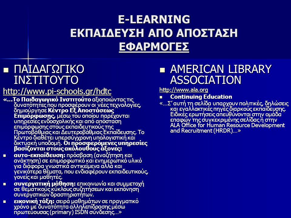 E-LEARNING ΕΚΠΑΙΔΕΥΣΗ ΑΠΟ ΑΠΟΣΤΑΣΗ ΕΦΑΡΜΟΓΕΣ