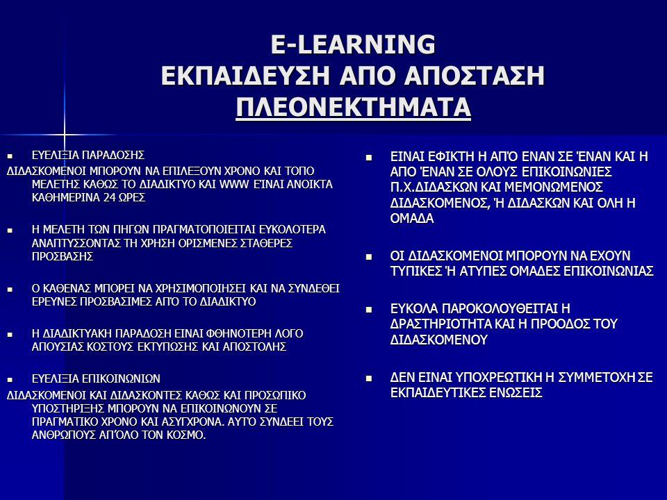 E-LEARNING ΕΚΠΑΙΔΕΥΣΗ ΑΠΟ ΑΠΟΣΤΑΣΗ ΠΛΕΟΝΕΚΤΗΜΑΤΑ