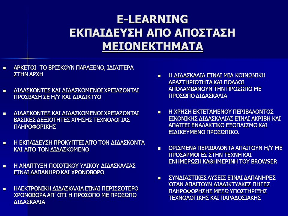 E-LEARNING ΕΚΠΑΙΔΕΥΣΗ ΑΠΟ ΑΠΟΣΤΑΣΗ ΜΕΙΟΝΕΚΤΗΜΑΤΑ