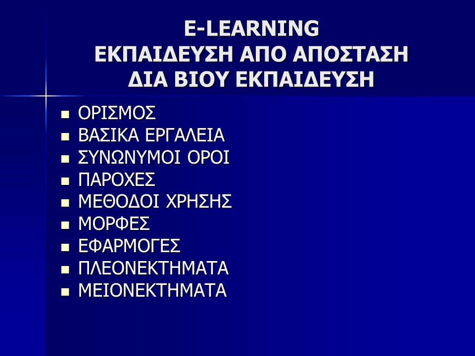 E-LEARNING ΕΚΠΑΙΔΕΥΣΗ ΑΠΟ ΑΠΟΣΤΑΣΗ ΔΙΑ ΒΙΟΥ ΕΚΠΑΙΔΕΥΣΗ