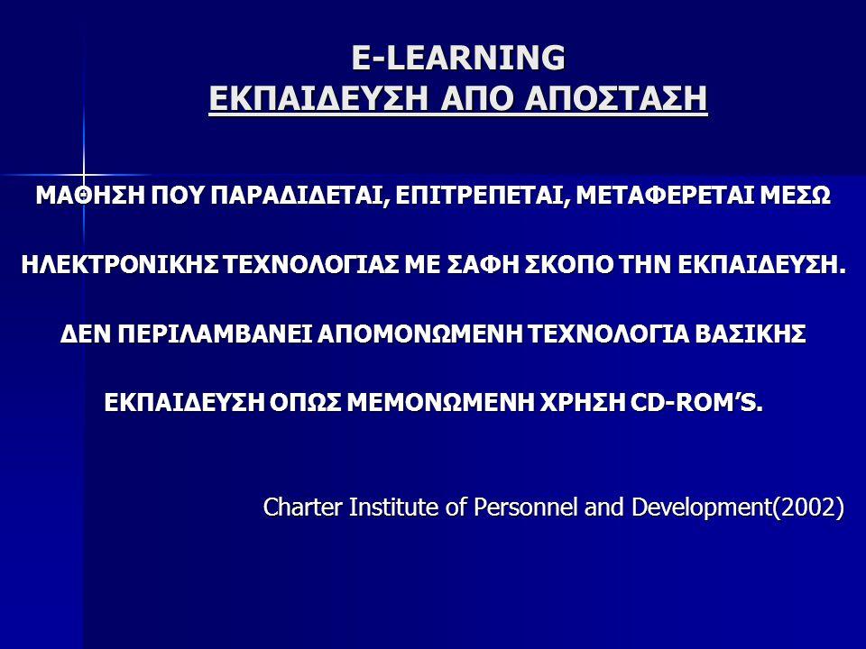 E-LEARNING ΕΚΠΑΙΔΕΥΣΗ ΑΠΟ ΑΠΟΣΤΑΣΗ