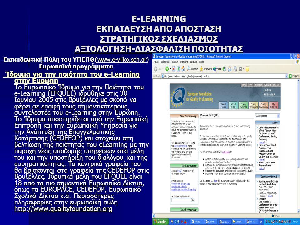 E-LEARNING ΕΚΠΑΙΔΕΥΣΗ ΑΠΟ ΑΠΟΣΤΑΣΗ ΣΤΡΑΤΗΓΙΚΟΣ ΣΧΕΔΙΑΣΜΟΣ ΑΞΙΟΛΟΓΗΣΗ-ΔΙΑΣΦΑΛΙΣΗ ΠΟΙΟΤΗΤΑΣ