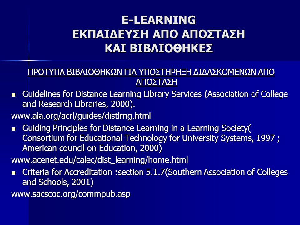 E-LEARNING ΕΚΠΑΙΔΕΥΣΗ ΑΠΟ ΑΠΟΣΤΑΣΗ KAI ΒΙΒΛΙΟΘΗΚΕΣ