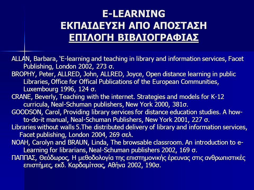 E-LEARNING ΕΚΠΑΙΔΕΥΣΗ ΑΠΟ ΑΠΟΣΤΑΣΗ ΕΠΙΛΟΓΗ ΒΙΒΛΙΟΓΡΑΦΙΑΣ