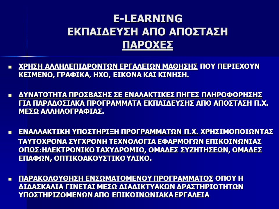 E-LEARNING ΕΚΠΑΙΔΕΥΣΗ ΑΠΟ ΑΠΟΣΤΑΣΗ ΠΑΡΟΧΕΣ